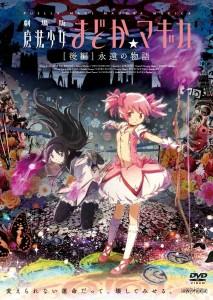 劇場版 魔法少女まどか☆マギカ 後編 DVD