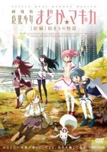劇場版 魔法少女まどか☆マギカ 前編 DVD
