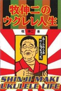 maki_shinji-ukulele-life-book