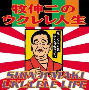 maki_shinji-ukulele-life-cd