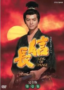 NHK大河ドラマ 信長 完全版 第壱集 DVD