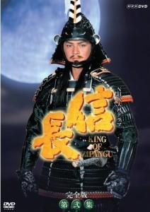 NHK大河ドラマ 信長 完全版 第弐集 DVD