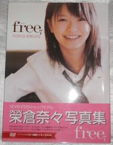 榮倉奈々写真集『free』表紙