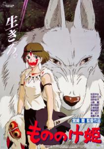 もののけ姫の映画ポスター/サンと犬神